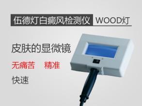 伍德燈檢測