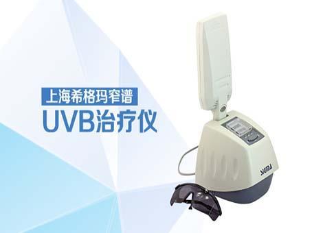 UVB紫外線療法