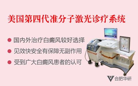 Xtrac308nm全激光診療係統